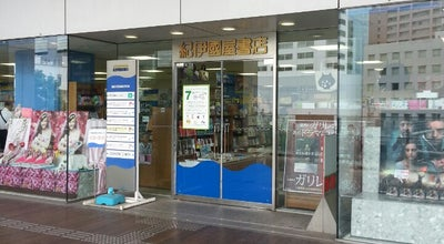 Photo of Bookstore 紀伊國屋書店 新宿南店 at 千駄ヶ谷5-24-2, 渋谷区 151-0051, Japan