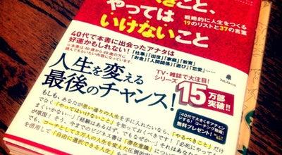 Photo of Bookstore 三洋堂書店 鳥居松店 at 鳥居松町3-79, 春日井市, Japan