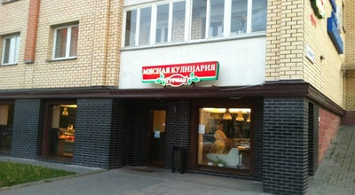 Photo of Butcher Гурман at Ул. Бельского, 2, Минск 220121, Belarus