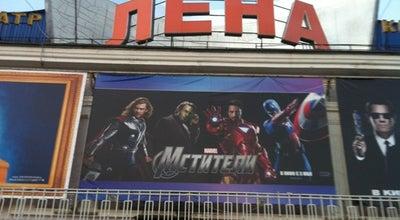 Photo of Movie Theater Лена at Просп. Ленина, 45, Якутск 677000, Russia
