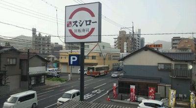 Photo of Sushi Restaurant スシロー 広島古市店 at 古市1-25-24, 広島市, 広島県 731-0123, Japan