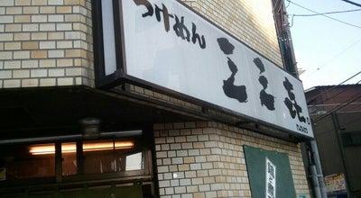 Photo of Food つけめん 三三㐂 本店 at 川崎区小川町9-7, 川崎市 210-0023, Japan