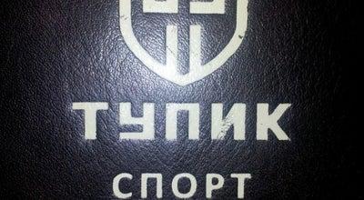 Photo of Pub Тупик 69 at Ул. Железнодорожников, 25а, Tver', Russia