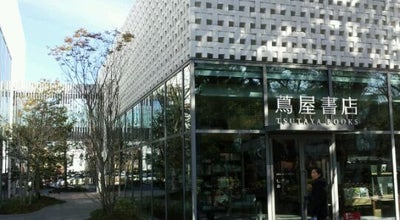 Photo of Mall DAIKANYAMA T-SITE at 猿楽町16-15, 渋谷区 150-0033, Japan