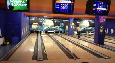 Photo of Bowling Alley Игромакс @виктория плаза at Первомайский Просп. 70/1, Рязань 390013, Russia