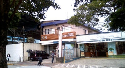 Photo of Bakery Padaria Katayama at Rua Baruel, 872, Suzano 08675-000, Brazil