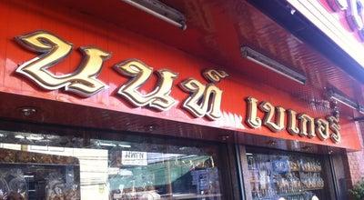 Photo of Bakery นนท์ เบเกอรี่ (Nont Bakery) at 155/47-49 Pracha Rat Rd., Mueang Nonthaburi 11000, Thailand