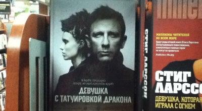 Photo of Bookstore Буква at Тц «grand Plaza», Дніпропетровськ, Ukraine