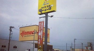 Photo of Spa つくだ温泉ゆーぽっぽ at 南佃2-3-20, 青森市 030-0964, Japan