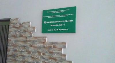 Photo of Music Venue Детская Музыкальная Школа Номер 1 at Ул. Малышева, Д. 98, Екатеринбург, Russia