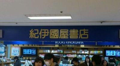 Photo of Bookstore 紀伊國屋書店 横浜店 at 西区高島2-18-1, 横浜市 220-8510, Japan