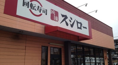 Photo of Sushi Restaurant スシロー 武蔵藤沢店 at 東藤沢4-1-3, 入間市 358-0012, Japan