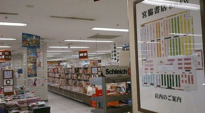 Photo of Bookstore 宮脇書店 秋田本店 at 中通2丁目8−1, 秋田市 010-0001, Japan