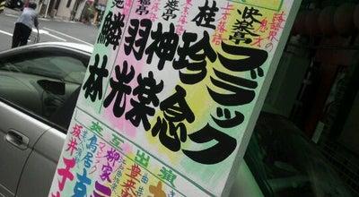 Photo of Comedy Club 大須演芸場 at 大須2丁目19-39, Nagoya-shi, Japan
