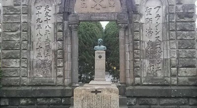 Photo of Park ザビエル公園 at 東千石町4-1, 鹿児島市 892-0842, Japan