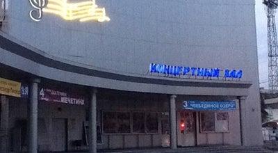 Photo of Concert Hall Калужская областная филармония at Ул. Ленина 60, Калуга 248016, Russia