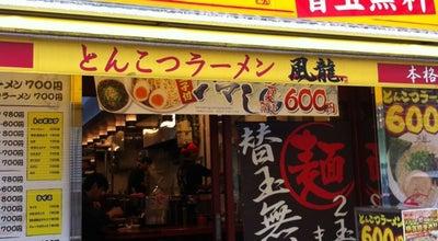 Photo of Food 風龍.MAX 新橋店 at 新橋2-15-8, 港区 105-0004, Japan