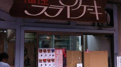 Photo of Dessert Shop 福住 フライケーキ at 中通4丁目12-20, 呉市, Japan