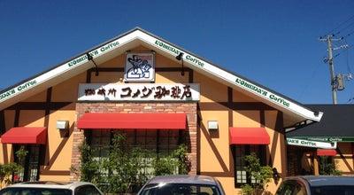 Photo of Tea Room コメダ珈琲店 ふじみ野店 at ふじみ野3-10-26, ふじみ野市 356-0050, Japan
