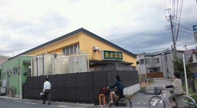 Photo of Bath House 草津温泉 at 上石田1-10-12, 甲府市 400-0041, Japan