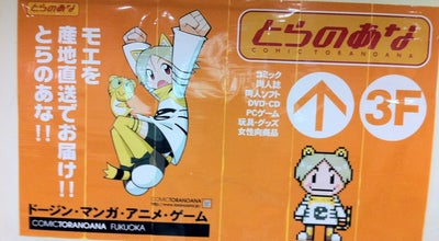 Photo of Bookstore コミックとらのあな 福岡店 at 中央区天神3-2-22, 福岡市 810-0001, Japan