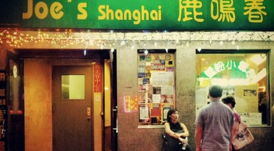 Photo of Chinese Restaurant Joe's Shanghai at 9 Pell St, New York, NY 10013, United States