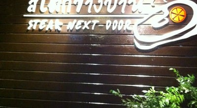Photo of Steakhouse สเต็กข้างบ้าน at บุรีรัมย์ 31000, Thailand