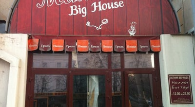 Photo of Cafe Mamma's Big House at Просп. Ленина, 26, Екатеринбург 620014, Russia
