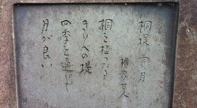 Photo of Historic Site きりんど橋跡 at 旭町4, 厚木市 243-0014, Japan