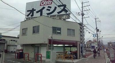 Photo of Bakery オイシス パン直売店 at 池尻2-23, 伊丹市 664-0027, Japan
