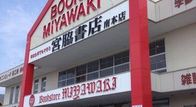 Photo of Bookstore 宮脇書店 南本店 at 伏石町2139-11, 高松市 761-8071, Japan