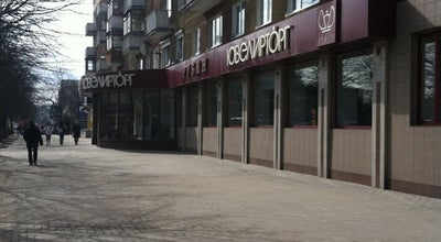 Photo of Jewelry Store Ювелирторг Рубин at Ленинский Проспект 40, Калининград, Russia