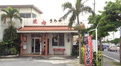 Photo of BBQ Joint 焼肉きたや at 伊平423-2, 中頭郡北谷町, Japan