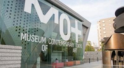Photo of Art Museum 東京都現代美術館 / MUSEUM OF CONTEMPORARY ART TOKYO (MOT) at 三好4-1-1, 江東区 135-0022, Japan