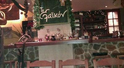 Photo of Greek Restaurant Το Ελαϊκόν at Ευαγγελικής Σχολής 10-12, Βύρωνας 162 31, Greece