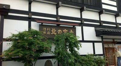 Photo of Japanese Restaurant 北の富士 櫻屋 at 1条通3-1687-1, 旭川市 178-8511, Japan