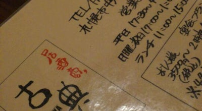 Photo of Sake Bar 居酒商 古典家 at 南5条西2丁目, 札幌市中央区 064-0805, Japan