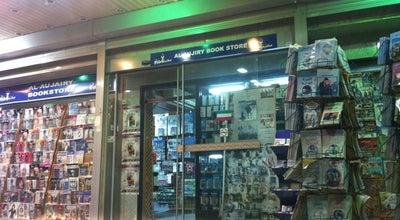 Photo of Bookstore مكتبة العجيري at Kuwait