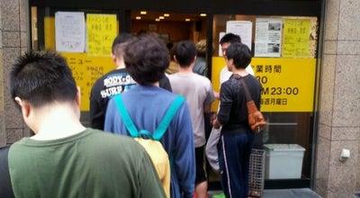 Photo of Food ラーメン二郎 池袋東口店 at 南池袋2-27-17, 豊島区 171-0022, Japan