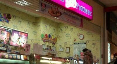 Photo of Ice Cream Shop Баскин Роббинс at Осташковское Шоссе, 1, Russia