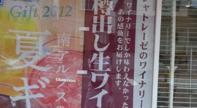 Photo of Dessert Shop シャトレーゼ 愛甲店 at 愛甲197, 厚木市, Japan
