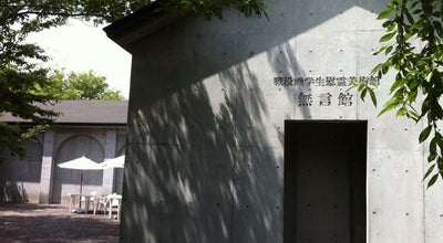 Photo of Art Museum 戦没画学生慰霊美術館 無言館 at 古安曽山王山3462, 上田市 386-0000, Japan