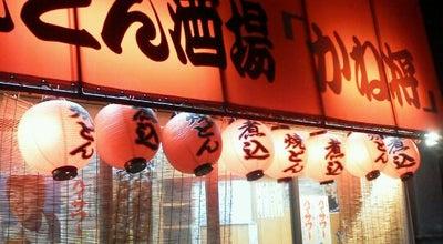Photo of Sake Bar 焼きとん酒場 かね将 at 西五反田2-6-1, 品川区 141-0031, Japan