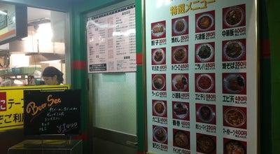 Photo of Chinese Restaurant 餃子の王将 徳島駅前店 at 一番町3-23-1, 徳島市 770-0833, Japan