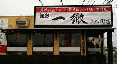 Photo of Ramen / Noodle House 麺屋 一徹 八街店 at 八街ほ945-90, 八街市, Japan