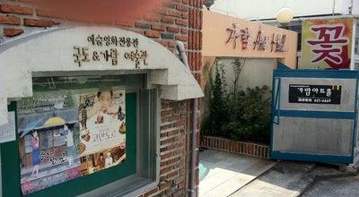 Photo of Art Gallery 가람아트홀 at 남구 유엔평화로76번길 26, Busan, South Korea