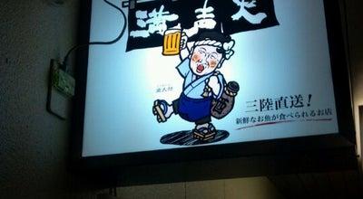 Photo of Sake Bar 満声天 at 中央通2-1-5, 盛岡市 020-0022, Japan