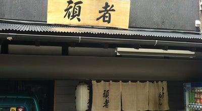 Photo of Food 頑者 at 新富町1-1-8, 川越市 350-0043, Japan
