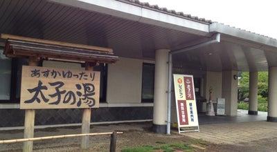 Photo of Spa 太子の湯 at 立部543-1, 明日香村, Japan