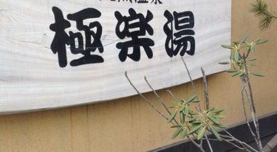 Photo of Spa スーパー銭湯極楽湯 八戸店 at 沼館4-7-108, 八戸市 031-0071, Japan